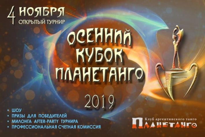 4 ноября состоится Осенний Турнир «Кубок Планетанго 2019»!