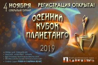 Открыта регистрация на Осенний Турнир «Кубок Планетанго 2019»!