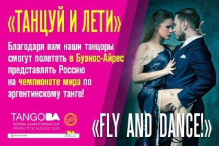 Краудфандинговый проект - помогаем нашим танцорам попасть в Буэнос-Айрес!