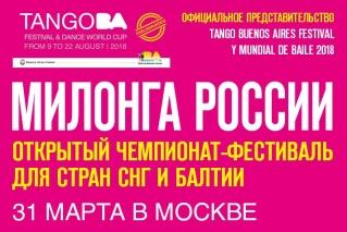 Состав судейской коллегии чемпионата «МИЛОНГА РОССИИ 2018»