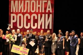 Результаты соревнований Чемпионата «МИЛОНГА РОССИИ 2018»