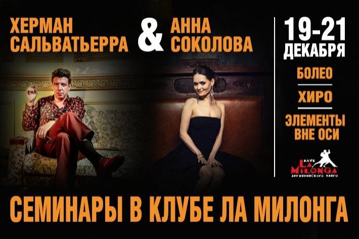 3 семинара с Херманом Сальватьеррой и Анной Соколовой в клубе Ла Милонга. Первый семинар 19 декабря, 19:00: Болео
