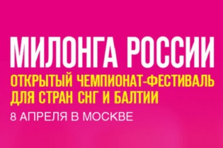 Регистрация на Чемпионат России по аргентинскому танго и билеты для зрителей