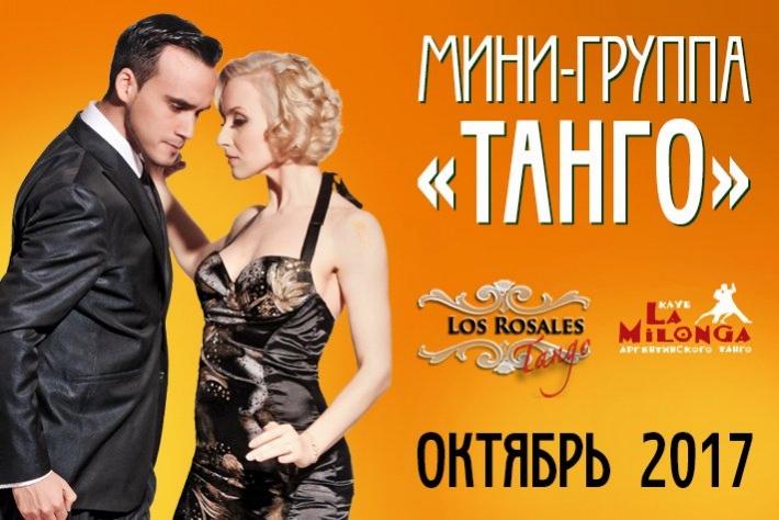 Мини-группа «Танго» с Лос Росалес в октябре!