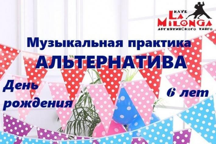 Минилонга празднует день рождения МПА! Нам 6 лет!!!