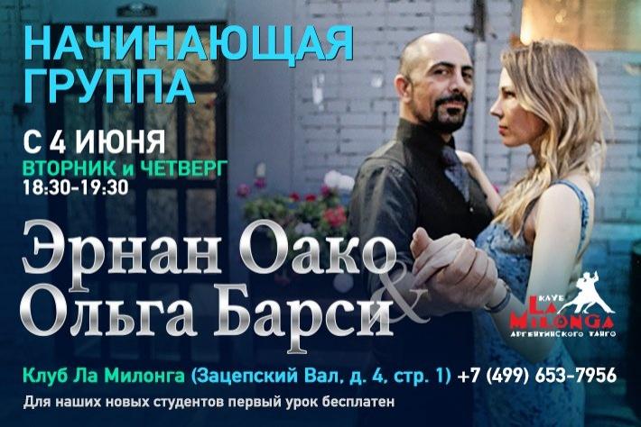 Пробный урок в новой начинающей группе с Эрнаном Оако и Ольгой Барси в клубе Ла Милонга на Павелецкой!