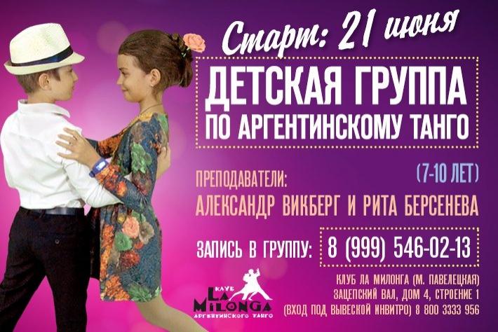 Набор в новую детскую группу по аргентинскому танго с Александром Викбергом и Ритой Берсеневой!