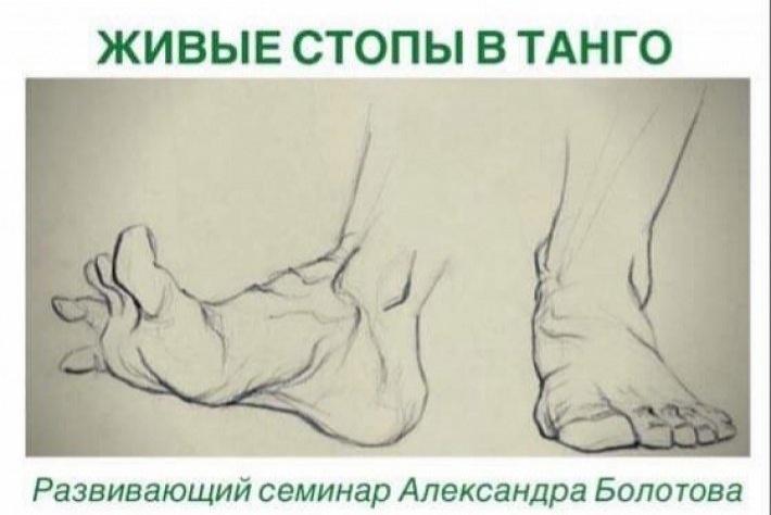 Живые стопы в Танго. Развивающий семинар Александра Болотова 19 июля в 19:30 в клубе Ла Милонга