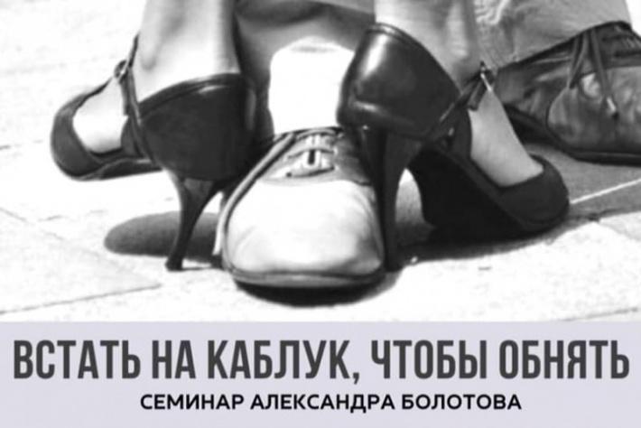 Встать на каблук, чтобы обнять. Семинар Александра Болотова 20 сентября в клубе Ла Милонга