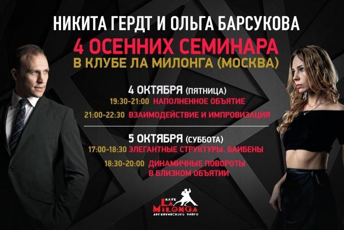 Семинары с Никитой Гердтом и Ольгой Барсуковой 4 и 5 октября в клубе Ла Милонга