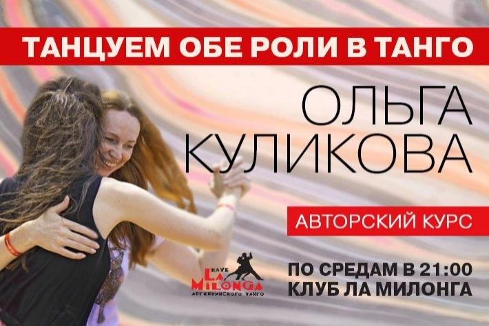 Танцуем обе роли в танго. Курс с Ольгой Куликовой по средам в 21:00 в клубе Ла Милонга