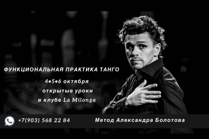 Функциональная практика танго с Александром Болотовым: Открытые уроки 4, 5, 6 октября в клубе Ла Милонга