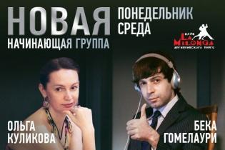 Новая начинающая группа с Бекой Гомелаури и Ольгой Куликовой в клубе Ла Милонга по понедельникам и средам в 19:00!
