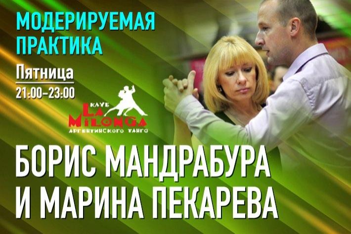 Модерируемая практика с Борисом Мандрабурой и Мариной Пекаревой по пятницам с 21:00 до 23:00 в клубе Ла Милонга на Павелецкой
