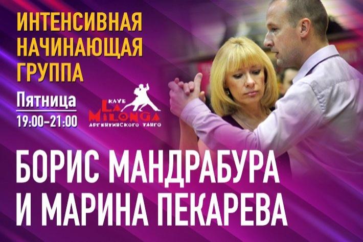 Интенсивная группа по танго для начинающих с Борисом Мандрабурой и Мариной Пекаревой по пятницам в 19:00 в клубе Ла Милонга на Павелецкой