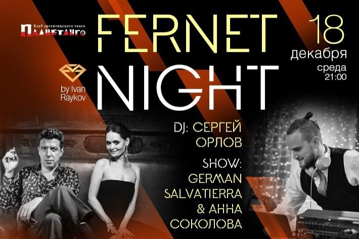 Милонга Fernet Night! DJ - Сергей Орлов! Шоу - Херман Сальватьерра и Анна Соколова!