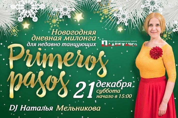 Дневная новогодняя милонга Primeros Pasos! DJ - Наталья Мельникова!