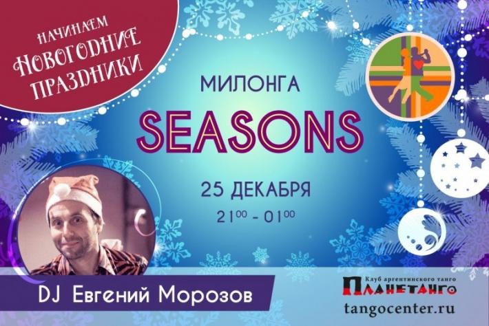 Милонга Seasons! Начинаем новогодние праздники! DJ - Евгений Морозов!