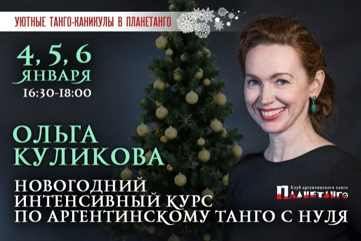 Интенсивный вводный курс по танго с Ольгой Куликовой в новогодние каникулы в Планетанго. 4-6 января в 16:30