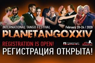 Приглашаем на Планетанго XXIV с 20 по 24 февраля! Регистрация открыта!