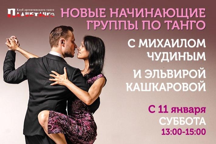 29 февраля начало перенесено на 14:00! Михаил Чудин и Эльвира Кашкарова. Интенсивная начинающая группа с 11 января, с возможностью бесплатного пробного посещения, по субботам в клубе Планетанго на Бауманской.