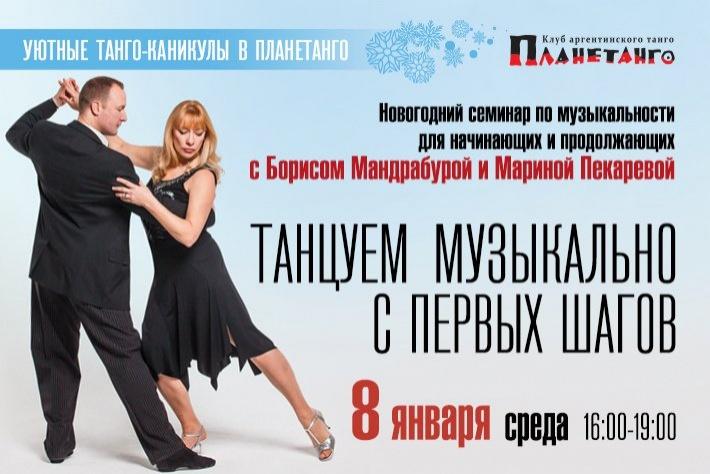 `Танцуем музыкально с первых шагов!` Новогодний семинар по музыкальности с Борисом Мандрабурой и Мариной Пекаревой 8 января в Планетанго