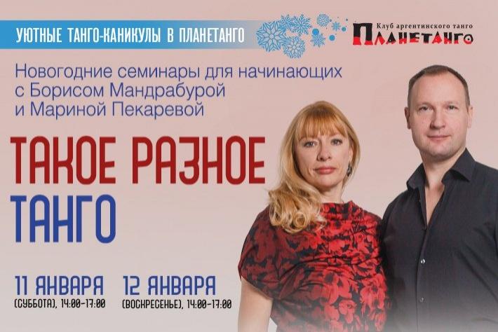 `Такое разное танго` Новогодние семинары для начинающих с Борисом Мандрабурой и Мариной Пекаревой 11 и 12 января в 14:00 в Планетанго