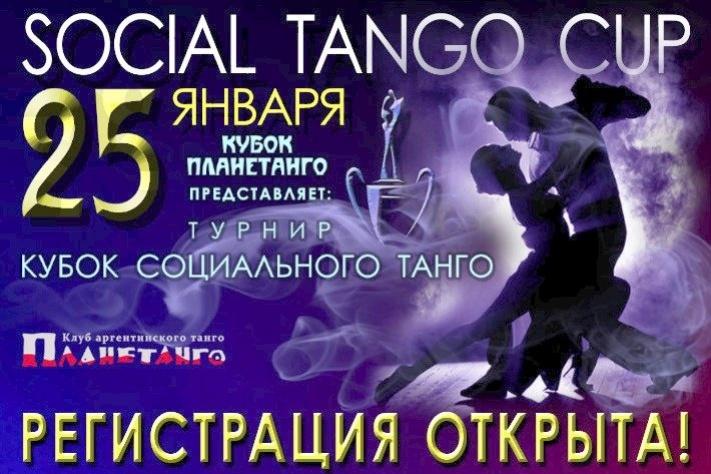 Social Tango Cup! Кубок для танцоров и милонгеро! Регистрация открыта!