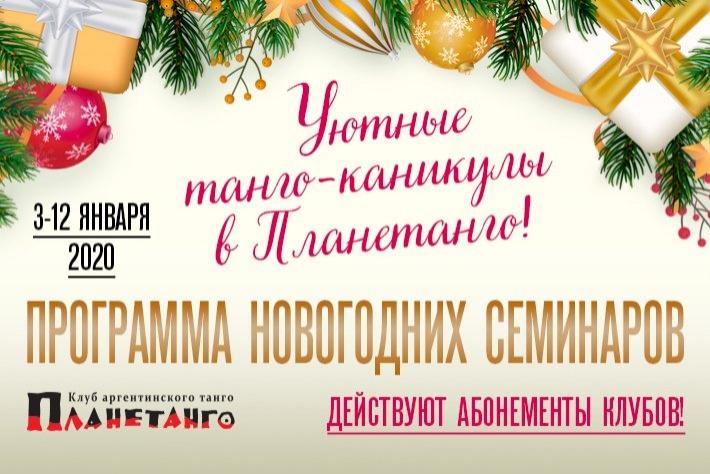 Семинары для всех уровней в новогодние каникулы с 3 по 12 января 2020 года в клубе Планетанго!