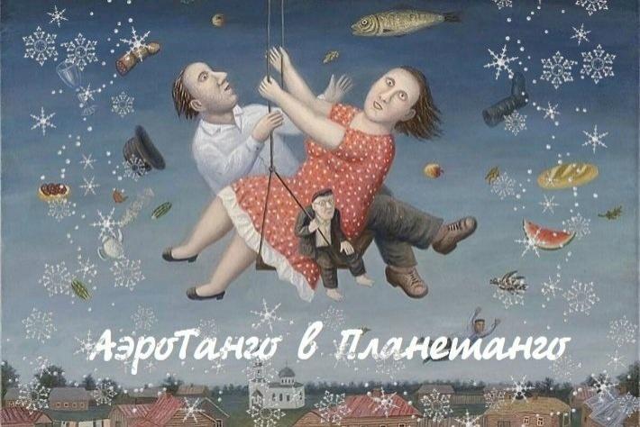 Новогодняя милонга «Аэротанго» в клубе Планетанго! DJ - Юрий Луговской!