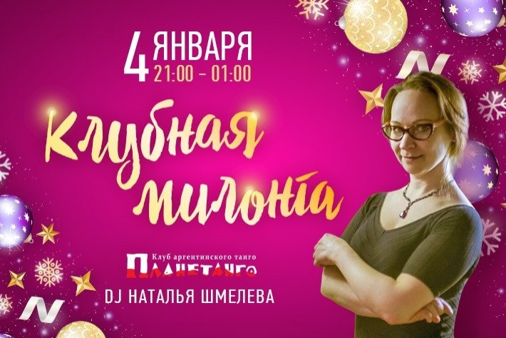 Клубная милонга в Планетанго! DJ - Наталья Шмелёва!