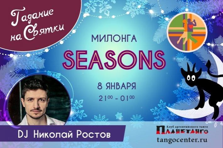 Милонга Seasons! DJ - Николай Ростов!
