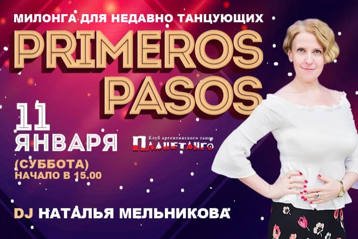 Милонга для недавно танцующих! DJ - Наталья Мельникова!