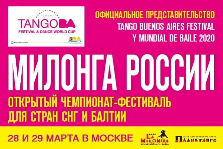 Чемпионат-Фестиваль Милонга России 28-29 марта! Скоро открытие регистрации!