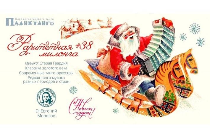 Раритетная милонга №38. Отмечаем Старый Новый год! DJ - Евгений Морозов!