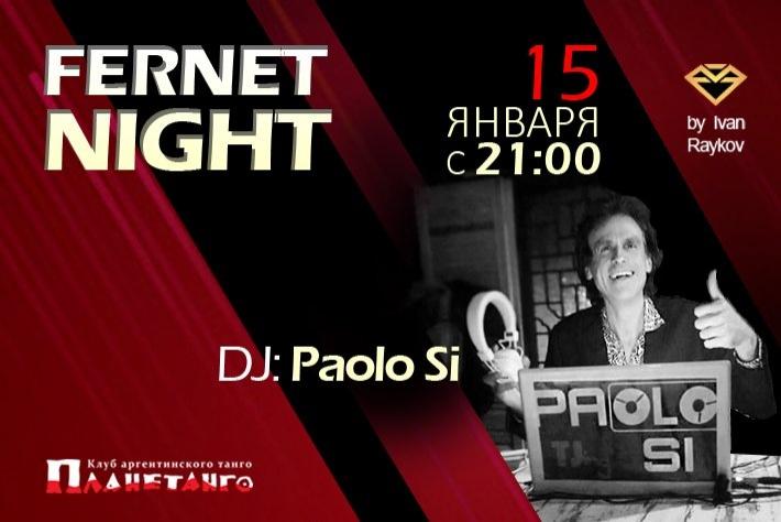 Милонга Fernet Night! DJ - Паоло Си!