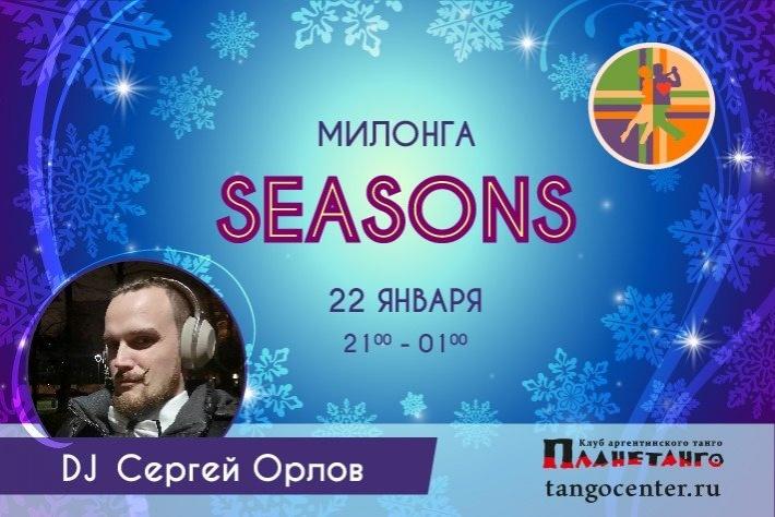 Милонга Seasons! DJ - Сергей Орлов!
