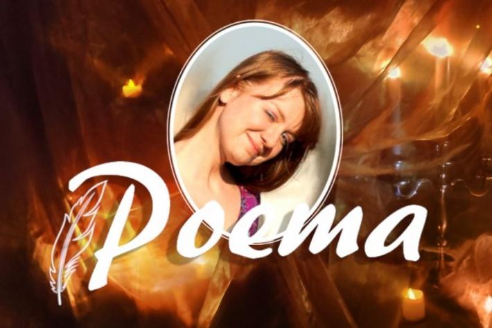 Милонга «Поэма» в Каминном зале Планетанго! DJ - Анастасия Помогаева!