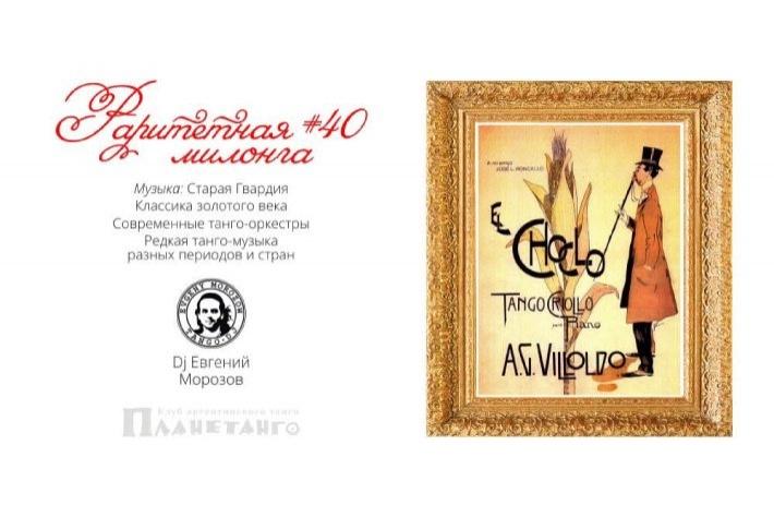 Раритетная милонга №40. Посвящение El Choclo! DJ - Евгений Морозов!