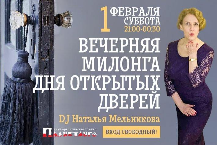 Милонга Дня открытых дверей в клубе Планетанго в субботу 1 февраля! DJ Наталья Мельникова