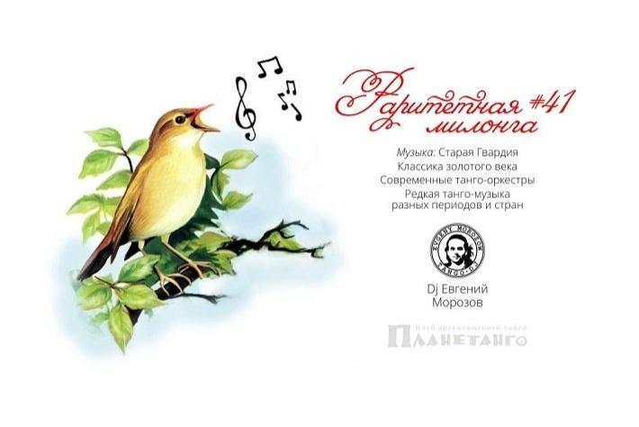 Раритетная милонга №41. Соловьиная! DJ - Евгений Морозов!