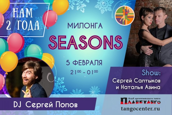 Милонга Seasons! Милонге Seasons 2 года!!! DJ - Сергей Попов! Шоу - Сергей Салтыков и Наталья Азина!