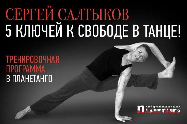 5 ключей к свободе в танце! Тренировочная программа Сергея Салтыкова по субботам: 8, 15, 29 февраля и 7 марта в 18:00 в Планетанго
