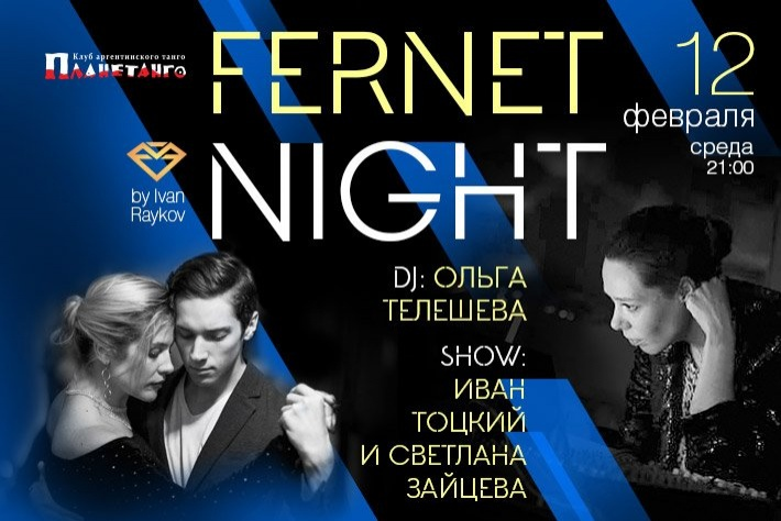 Милонга Fernet Night! DJ - Ольга Телешева! Шоу - Иван Тоцкий и Светлана Зайцева!