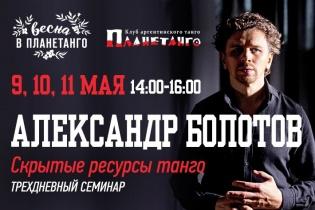 Скрытые ресурсы танго. Трехдневный семинар с Александром Болотовым 9, 10 и 11 мая в Планетанго