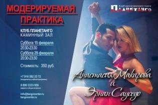 Модерируемые практики с Анастасией Макаровой и Эрнаном Сауседо в субботу 15 и 29 февраля с 20:30 до 23:30 в клубе Планетанго