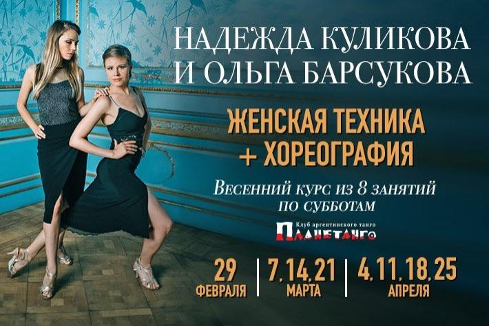 Весенний курс «Женская техника + хореография» с Надеждой Куликовой и Ольгой Барсуковой в Планетанго по субботам: 29 февраля,  7, 14 и 21 марта, 4, 11, 18 и 25 апреля, в 16:30