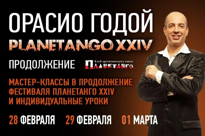 Современные техники для интерпретации нетрадиционной музыки танго. Мастер-класс Орасио Годоя в Планетанго. 28 февраля (пятница), 20:45