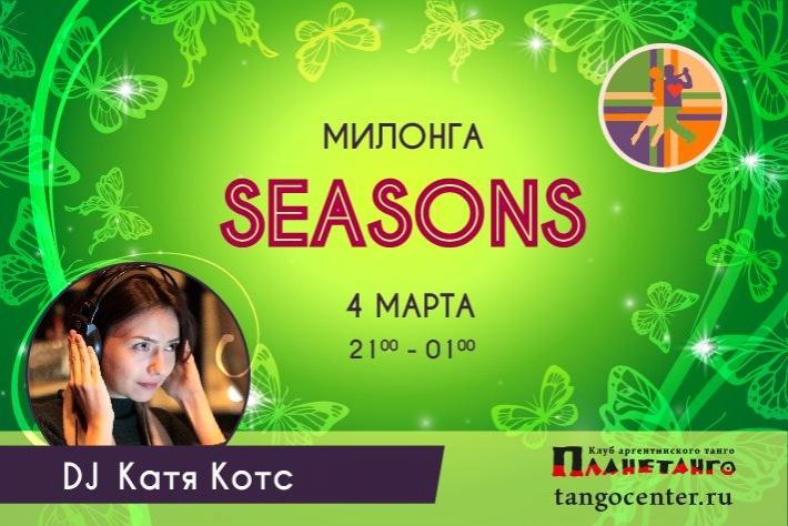 Милонга Seasons! DJ Катя Котс!
