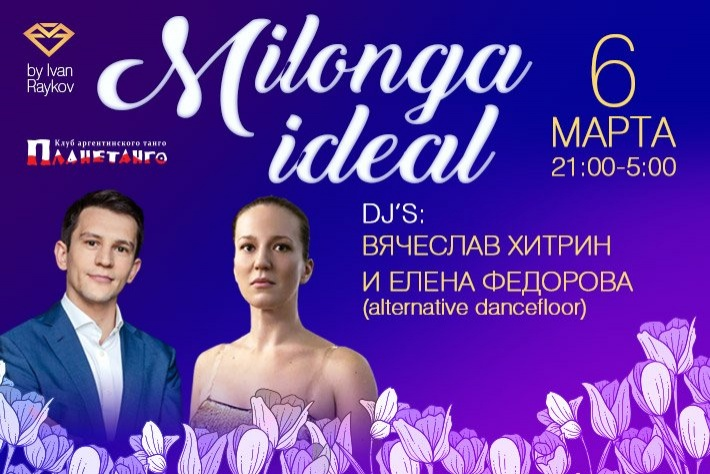 МИЛОНГА IDEAL! DJ ВЯЧЕСЛАВ ХИТРИН И ЕЛЕНА ФЕДОРОВА (альт.пол)